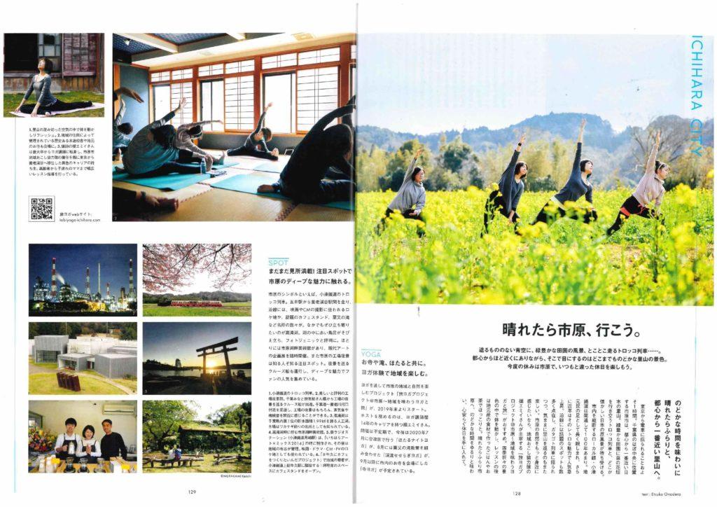 HANAKO TRIP 旅ヨガ掲載ページ